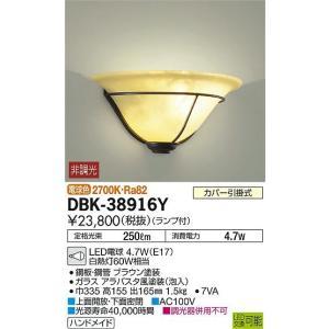 DBK-38916Y ブラケット  LED電球 4.7W(E17) 電球色  大光電機 【DDS】 照明器具【RCP】 akariyasan