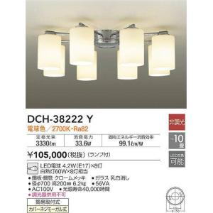 DCH-38222Y シャンデリア  (〜10畳) LED電球 4.7W(E17)×8灯 電球色  大光電機 【DDS】 照明器具【RCP】|akariyasan