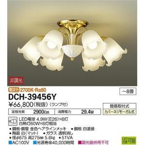 DCH-39456Y シャンデリア  (〜8畳) LED電球 4.9W(E26)×6灯 電球色  大光電機 【DDS】 照明器具【RCP】|akariyasan