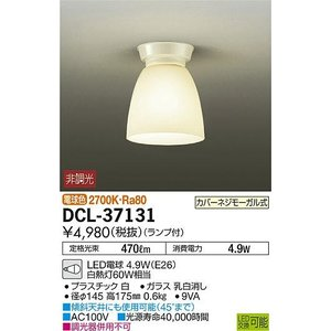 DCL-37131 小型シーリング  LED電球 4.9W(E26) 電球色  大光電機 【DDS】 照明器具【RCP】|akariyasan