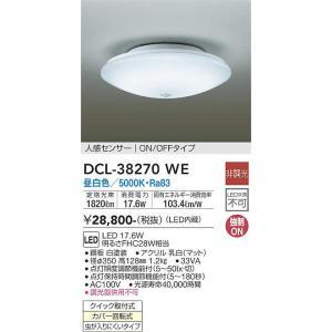 DCL-38270WE 人感センサ付小型シーリング  LED 17.6W 昼白色  大光電機 【DDS】 照明器具【RCP】|akariyasan