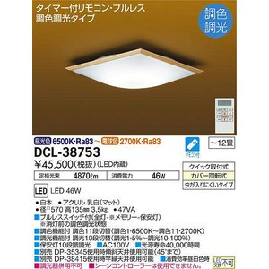 DCL-38753 和風調色シーリング  (〜12畳) LED 46W 昼光色〜電球色  大光電機 【DDS】 照明器具【RCP】|akariyasan