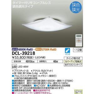 DCL-39218 調色調光シーリング  (〜12畳) LED 46W 昼光色〜電球色  大光電機 【DDS】 照明器具【RCP】 akariyasan
