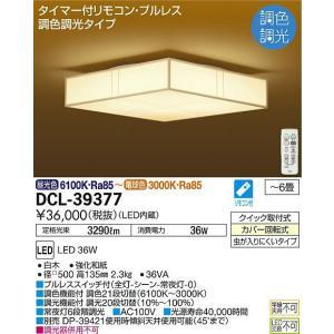 DCL-39377 和風調色シーリング  (〜6畳) LED 36W 昼光色〜電球色  大光電機 【DDS】 照明器具【RCP】|akariyasan