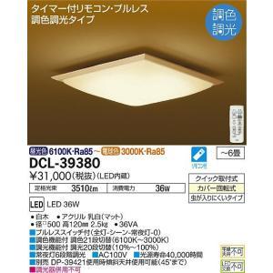 DCL-39380 和風調色シーリング  (〜6畳) LED 36W 昼光色〜電球色  大光電機 【DDS】 照明器具【RCP】|akariyasan