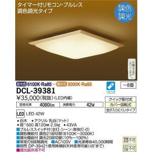 DCL-39381 和風調色シーリング  (〜8畳) LED 42W 昼光色〜電球色  大光電機 【DDS】 照明器具【RCP】|akariyasan
