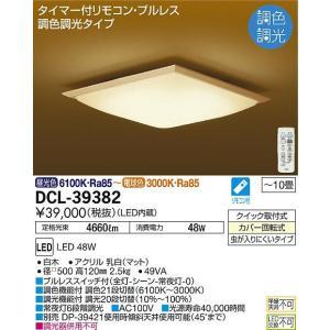 DCL-39382 和風調色シーリング  (〜10畳) LED 48W 昼光色〜電球色  大光電機 【DDS】 照明器具【RCP】|akariyasan