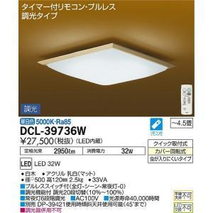 DCL-39736W 和風シーリング  (〜4.5畳) LED 32W 昼白色  大光電機 【DDS】 照明器具【RCP】|akariyasan