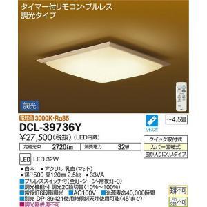 DCL-39736Y 和風シーリング  (〜4.5畳) LED 32W 電球色  大光電機 【DDS】 照明器具【RCP】|akariyasan