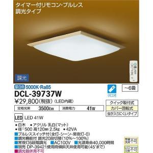 DCL-39737W 和風シーリング  (〜6畳) LED 41W 昼白色  大光電機 【DDS】 照明器具【RCP】|akariyasan