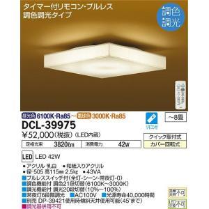 DCL-39975 和風調色シーリング  (〜8畳) LED 42W 昼光色〜電球色  大光電機 【DDS】 照明器具【RCP】|akariyasan