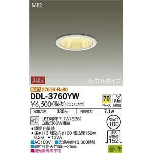 DDL-3760YW ダウンライト ランプタイプ LED電球 7.1W(E26) 電球色  大光電機 【DDS】 照明器具【RCP】 akariyasan