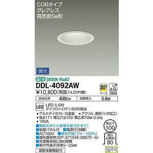 DDL-4092AW ダウンライト 調光対応 LED 5.6W 温白色  大光電機 【DDS】 照明器具【RCP】 akariyasan