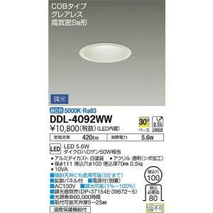DDL-4092WW ダウンライト 調光対応 LED 5.6W 昼白色  大光電機 【DDS】 照明器具【RCP】 akariyasan
