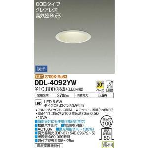 DDL-4092YW ダウンライト 調光対応 LED 5.6W 電球色  大光電機 【DDS】 照明器具【RCP】 akariyasan