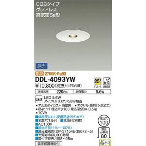 DDL-4093YW ピンホールダウンライト 調光対応 LED 5.6W 電球色  大光電機 【DDS】 照明器具【RCP】 akariyasan