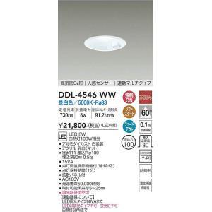 DDL-4546WW 人感センサー付ダウンライト 連動マルチ LED 8W 昼白色  大光電機 【DDS】 照明器具【RCP】|akariyasan