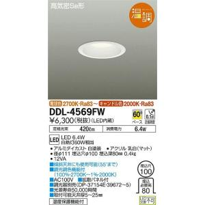 DDL-4569FW ダウンライト 白熱灯風調光タイプ LED 6.4W 電球色〜キャンドル色  大光電機 【DDS】 照明器具【RCP】 akariyasan