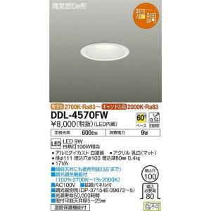 DDL-4570FW ダウンライト 白熱灯風調光タイプ LED 9W 電球色〜キャンドル色  大光電機 【DDS】 照明器具【RCP】 akariyasan