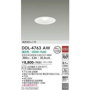 DDL-4763AW ダウンライト ランプタイプ LED電球 4.7W(E17) 温白色  大光電機 【DDS】 照明器具【RCP】 akariyasan