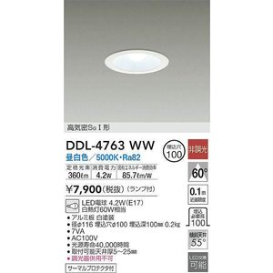 DDL-4763WW ダウンライト ランプタイプ LED電球 4.7W(E17) 昼白色  大光電機 【DDS】 照明器具【RCP】 akariyasan
