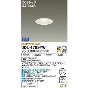 DDL-4789YW 小径ダウンライト(軒下兼用) 調光対応 LED 5.6W 電球色  大光電機 【DDS】 照明器具【RCP】 akariyasan