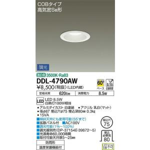 DDL-4790AW 小径ダウンライト(軒下兼用) 調光対応 LED 8.5W 温白色  大光電機 【DDS】 照明器具【RCP】 akariyasan