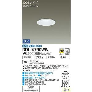 DDL-4790WW 小径ダウンライト(軒下兼用) 調光対応 LED 8.5W 昼白色  大光電機 【DDS】 照明器具【RCP】 akariyasan