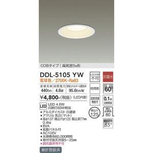 DDL-5105YW ダウンライト(軒下兼用)  LED 5.2W 電球色  大光電機 【DDS】 照明器具【RCP】 akariyasan