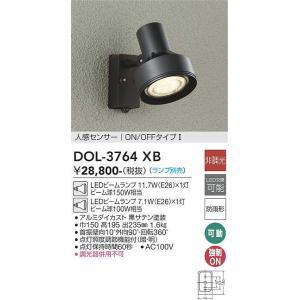 DOL-3764XB 人感センサー付アウトドアスポット  ランプ別売 大光電機 【DDS】 照明器具【RCP】 akariyasan