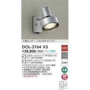 DOL-3764XS 人感センサー付アウトドアスポット  ランプ別売 大光電機 【DDS】 照明器具【RCP】 akariyasan