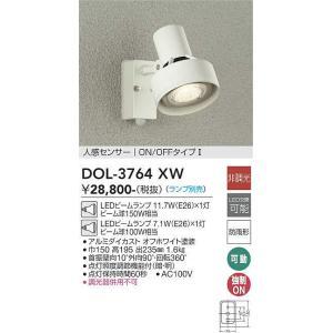 DOL-3764XW 人感センサー付アウトドアスポット  ランプ別売 大光電機 【DDS】 照明器具【RCP】 akariyasan
