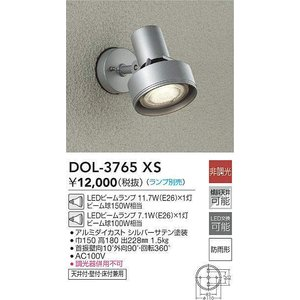 DOL-3765XS アウトドアスポット  ランプ別売 大光電機 【DDS】 照明器具【RCP】 akariyasan