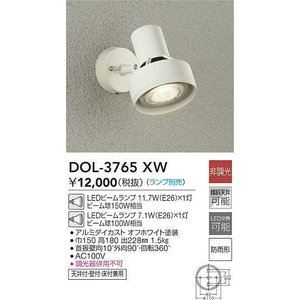 DOL-3765XW アウトドアスポット  ランプ別売 大光電機 【DDS】 照明器具【RCP】 akariyasan