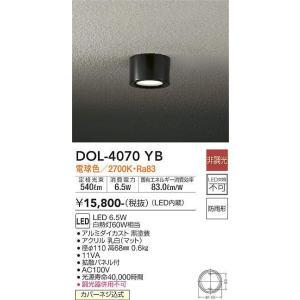 DOL-4070YB 軒下シーリングライト  LED 9.5W 電球色  大光電機 【DDS】 照明器具【RCP】 akariyasan