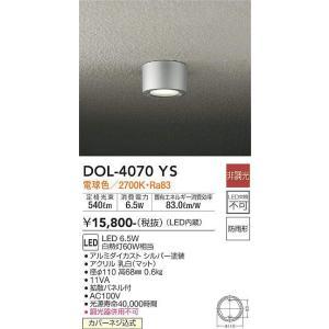 DOL-4070YS 軒下シーリングライト  LED 9.5W 電球色  大光電機 【DDS】 照明器具【RCP】 akariyasan