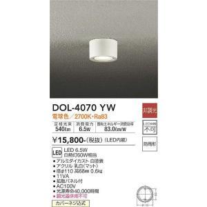 DOL-4070YW 軒下シーリングライト  LED 9.5W 電球色  大光電機 【DDS】 照明器具【RCP】 akariyasan