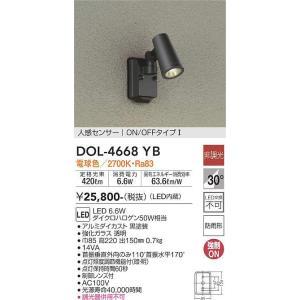DOL-4668YB 人感センサー付アウトドアスポット  LED 6.6W 電球色  大光電機 【DDS】 照明器具【RCP】|akariyasan