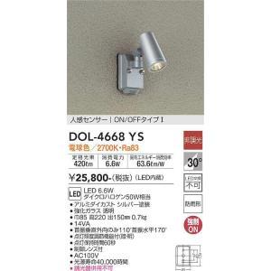 DOL-4668YS 人感センサー付アウトドアスポット  LED 6.6W 電球色  大光電機 【DDS】 照明器具【RCP】 akariyasan