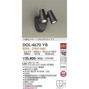 DOL-4670YB 人感センサー付アウトドアスポット  LED 12.1W 電球色  大光電機 【DDS】 照明器具【RCP】 akariyasan