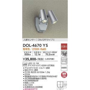DOL-4670YS 人感センサー付アウトドアスポット  LED 12.1W 電球色  大光電機 【DDS】 照明器具【RCP】 akariyasan