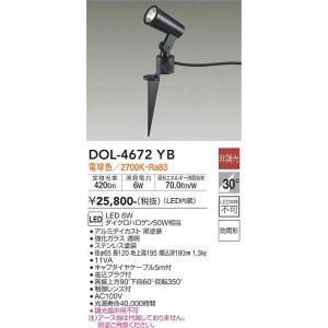 DOL-4672YB アウトドアスポット  LED 6W 電球色  大光電機 【DDS】 照明器具【RCP】 akariyasan