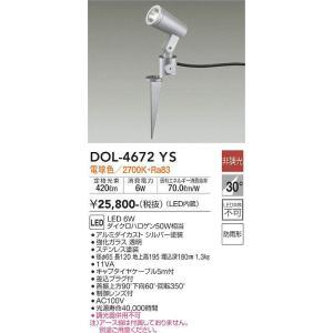 DOL-4672YS アウトドアスポット  LED 6W 電球色  大光電機 【DDS】 照明器具【RCP】 akariyasan