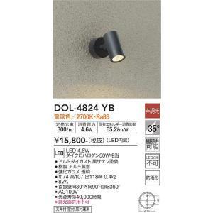 DOL-4824YB アウトドアスポット  LED 5.2W 電球色  大光電機 【DDS】 照明器具【RCP】 akariyasan