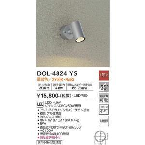 DOL-4824YS アウトドアスポット  LED 5.2W 電球色  大光電機 【DDS】 照明器具【RCP】 akariyasan