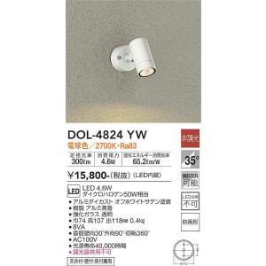 DOL-4824YW アウトドアスポット  LED 5.2W 電球色  大光電機 【DDS】 照明器具【RCP】 akariyasan