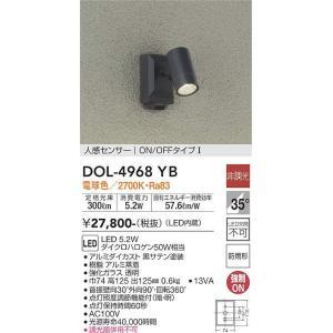DOL-4968YB 人感センサー付アウトドアスポット  LED 5.8W 電球色  大光電機 【DDS】 照明器具【RCP】 akariyasan