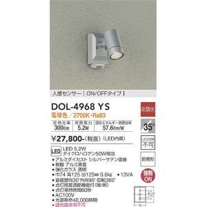 DOL-4968YS 人感センサー付アウトドアスポット  LED 5.8W 電球色  大光電機 【DDS】 照明器具【RCP】 akariyasan
