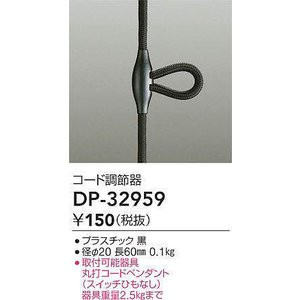 DP-32959 コード調節器   大光電機 【DDS】 照明器具【RCP】|akariyasan