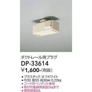 DP-33614 ダクトレール用プラグ  大光電機 【DDS】 照明器具【RCP】|akariyasan
